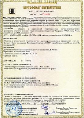 Сертификат соответствия ДПМ-1Ex РО IP68