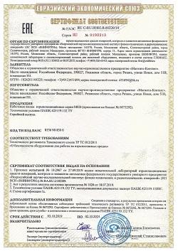 Сертификат соответствия требованиям Технического регламента ТР ТС 012/2011 «О безопасности оборудования для работы во взрывоопасных средах» на Кабельные вводы взрывозащищенные серии МКВ