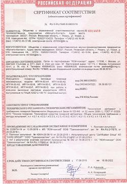 Сертификат соответствия требованиям ГОСТ Р 53325-2012Извещатели пожарные тепловые точечные максимальные модели ИП 114-50-A1, ИП 114-50-A2, ИП 114-50-A3, ИП 114-50-B, ИП 114-50-C, ИП 114-50-D, ИП 114-50-E, ИП 114-50-F, ИП 114-50-G с внешним световым выносным индикатором ИВС-3