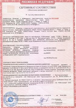 Сертификат соответствия Метка адресная ИП103-55-А1, ИП103-55-А3, ИП103-55-B, ИП103-55-C, ИП103-55-А1Ex, ИП103-55-А3Ex