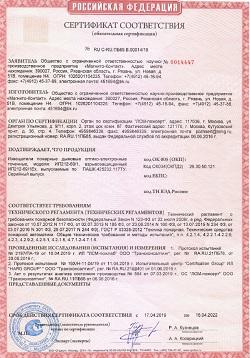 Сертификат соответствия ИП212-69/1, ИП212-69/1Ex