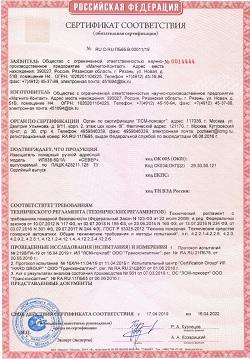Сертификат соответствия ИП535-50/1А «СЕВЕР»