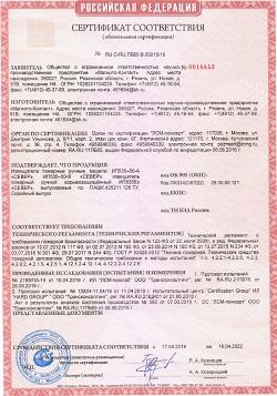 Сертификат соответствия ИП535-50-А «СЕВЕР», ИП535-50-B «СЕВЕР», ИП535Ex «СЕВЕР»