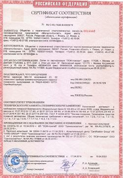 Сертификат соответствия Метка адресная «МА-1.0»