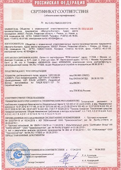 Сертификат соответствия УДП «СЕВЕР»