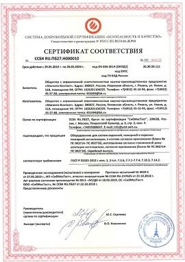 Сертификат соответствия Извещатель пожарный тепловой точечный  максимальный ИП 105-1-(50С) ЛОТОС с ИВС-1