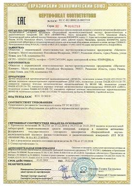 Сертификат соответствия ИО102-40, ИО102-26/В АЯКС, Ех ИО102 МК, ДПМГ-26Ех, ДИМК/В