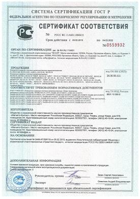 """Сертификат соответствия Ex ИО102 МК, ИО102-26/В """"АЯКС"""", ИО102-40, ИО102-50, ИО102-6П, ИО102-6, ИО102-26 """"ЗМЕЯ"""", ИО102-26 """"АЯКС"""", ИО102-26 """"ГЕФЕСТ"""", ИО102-48, ИО102-26 """"МЕТАЛЛ"""", ИО102-26 """"НЕРЖАВЕЙКА"""", ИО102-26 """"НЕРЖАВЕЙКА-100"""", ИО102-28, ИО102-29 """"ЭСТЕТ-ИНВЕРТОР"""", """"ЭСТЕТ-СЕЙФ-ИНВЕРТОР"""", ИО102-29 """"ЭСТЕТ"""", """"ЭСТЕТ-СЕЙФ"""", ИО102-30 """"БУЛЬДОГ"""", ИО102-39, ИО102-40, ИО102-40К, ИО102-47 """"АНТИСАБОТАЖ"""", ИО102-47/1, ИО102-47/2, ИО102-50, ИО102-51, ИО102-52, ИО102-53, ИО102-54, ИО102-59, ИО102-555, ИО102-""""ЛЮКС"""", ИО102-43 """"НЕРЖАВЕЙКА"""""""