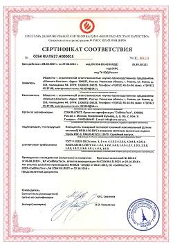 Сертификат соответствия требованиям ГОСТ Р 53325-2012 Извещатель пожарный тепловой точечный максимальный (датчик тепловой) ИП  114-50-50C с внешним световым выносным индикатором ИВС-3