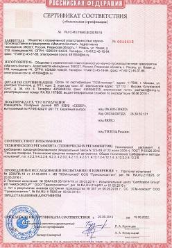 Сертификат соответствия Извещатель пожарный тепловой точечный максимально-дифференциальный ИП 115-1-A1R1 «МАКС»