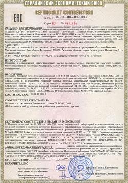 Сертификат соответствия взрывозащиты ИПР 514-2/В КУЛЬТ, ИП 212-69/1Ex, ИП103-55Ex, ИП535Ex СЕВЕР, ИП 103-10/В, УС-4-Ex, КВСК-Ex СЕВЕР
