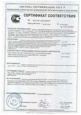 Сертификат соответствия ИО102-40, ИО102-26/В АЯКС, Ех ИО102 МК, ДПМГ-26Ех, ИО102-50, ВЗГ 350°С, ВПГ 300°С