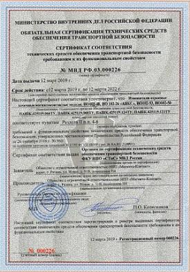 Сертификат соответствия ИО 102-40, ИО 102-26 «АЯКС», ИО 102-50, ИО 102-53