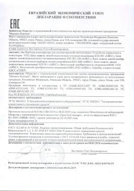 Декларация о соответствии УУК, БЗЛ-ВП «АЯКС», БЗЛ-ВП-220 «АЯКС», БЗЛ-ШП «АЯКС», БЗЛ-В-1 «АЯКС», ИПН-12/24 В «АЯКС», ИПН-24/12 В «АЯКС», КВСК «Север»