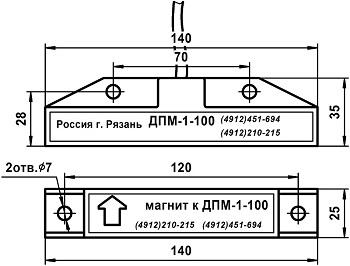 Датчики положения магнитогерконовые ДПМ-1, ДПМ-1-100