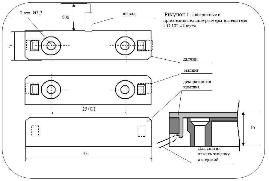 Извещатель охранный точечный магнитоконтактный ИО 102-«ЛЮКС», ИО 102-«ЛЮКС»-СЕЙФ