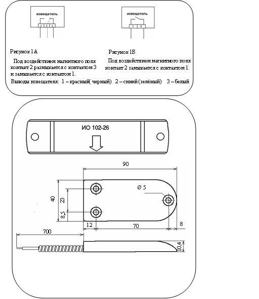 Извещатель охранный точечный магнитоконтактный ИО 102-26 Змея