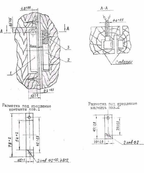 Извещатели охранные точечные магнитоконтактные Д9-00-2000, Д9-01-2000