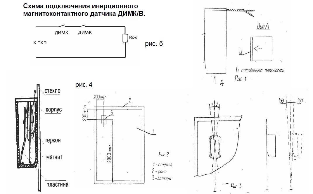 Датчики инерционные магнитоконтактные ДИМК/В