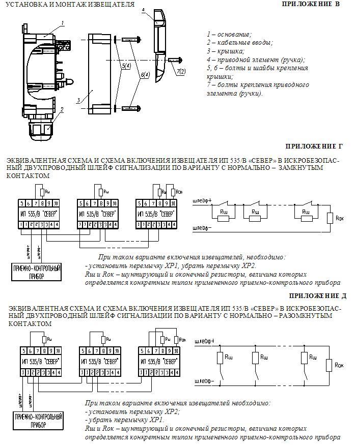 Извещатели пожарные ручные ИП 535/В «СЕВЕР»
