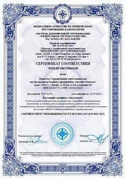Сертификат соответствия системы менеджмента качества требованиям ГОСТ ИСО 9001-2015 (ISO 9001:2015)