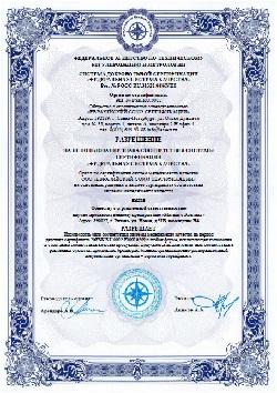 Разрешение на использование знака соответствия системы сертификации Федеральная система качества