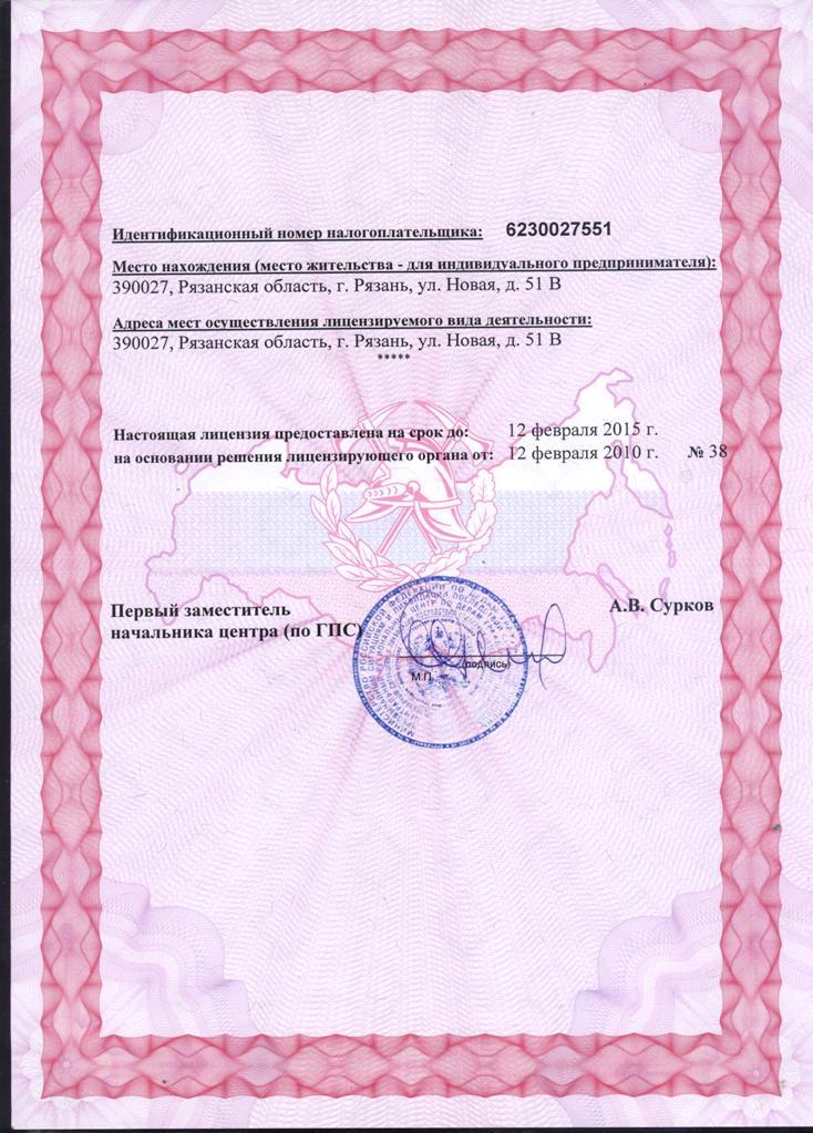 Обновлена лицензия на