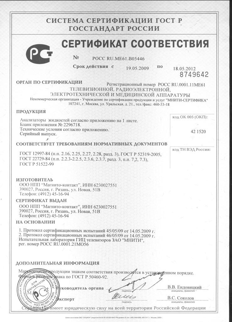 Обновлен сертификат