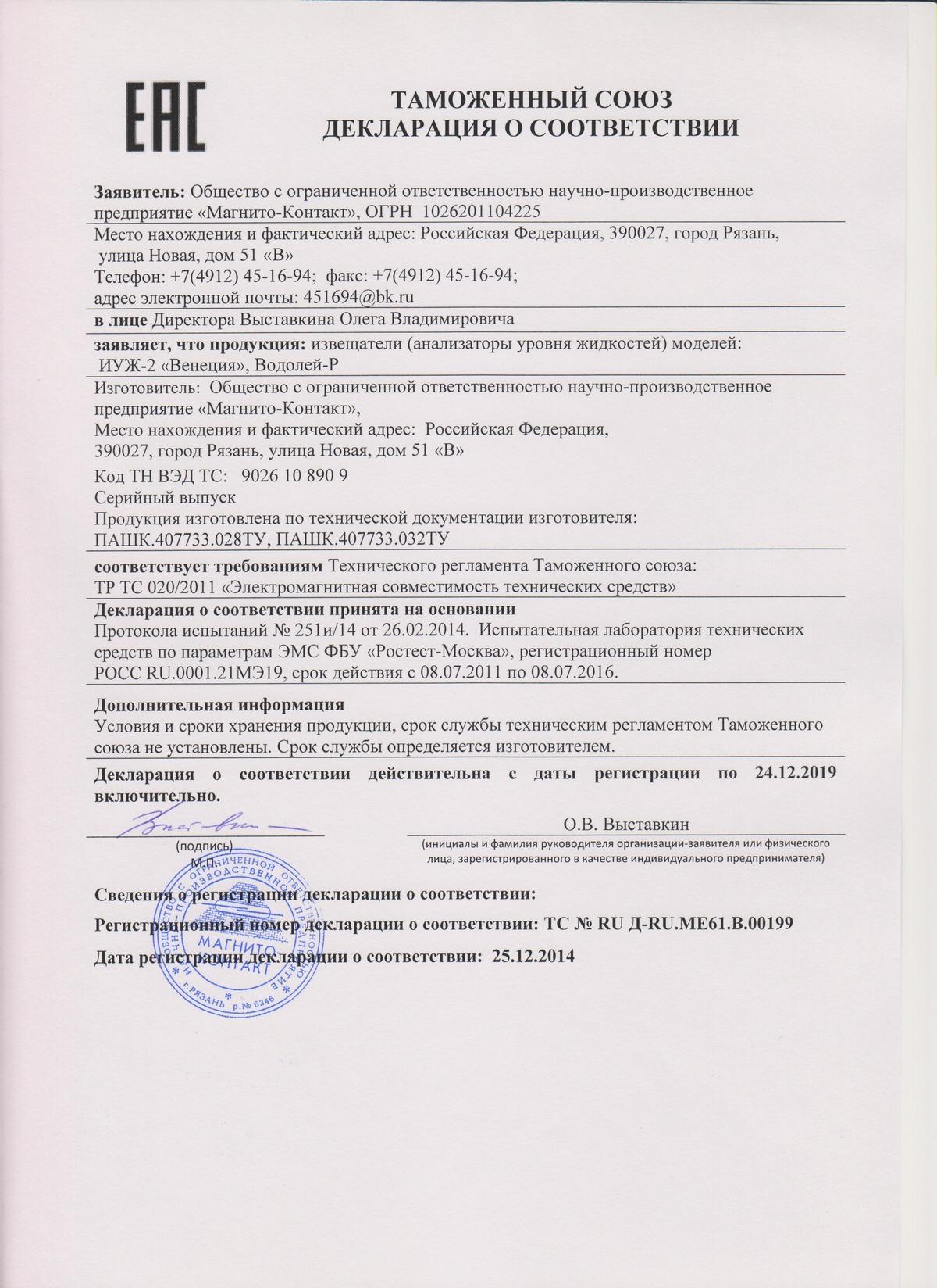 охранная сигнализация сигнал-51 инструкция по применению эл схема
